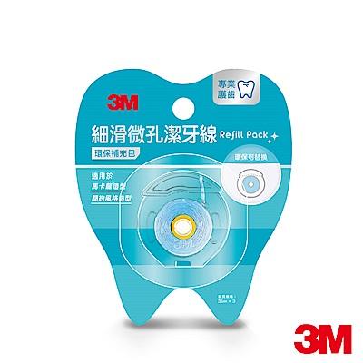 3M 細滑微孔潔牙線-環保補充包三入組(35mX3)