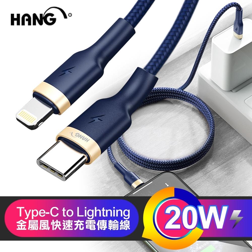 HANG Type-C to Lightning 20W金屬風快速充電傳輸線-1入