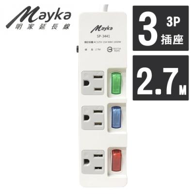 明家 Mayka SP-3441-9 3開3插家用延長線 2.7M 9呎