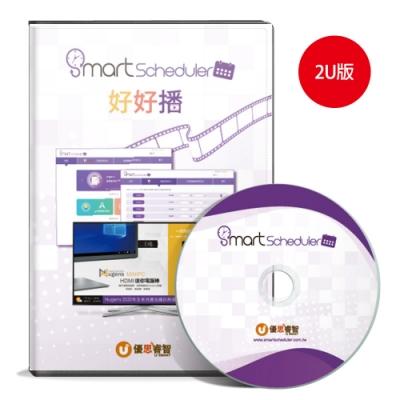 Smart Scheduler 好好播廣告排程播放軟體 (雲端管理2U版)