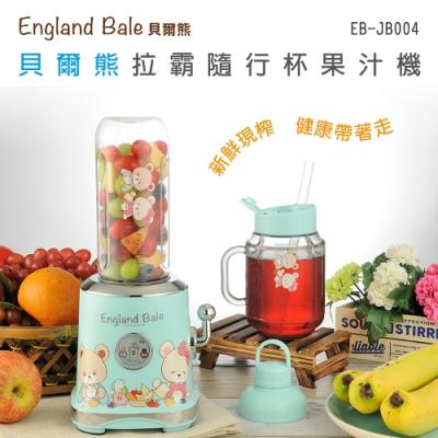 英國貝爾熊拉霸隨行杯果汁機EB-JB004(雙杯組)