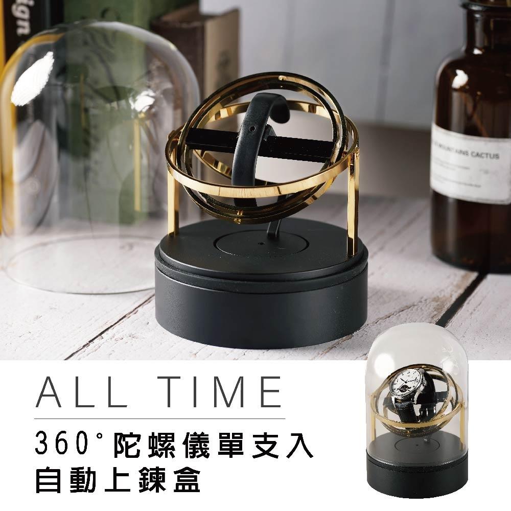 360°陀螺儀自動機械錶收藏盒【自動上鍊盒單支入】自360G