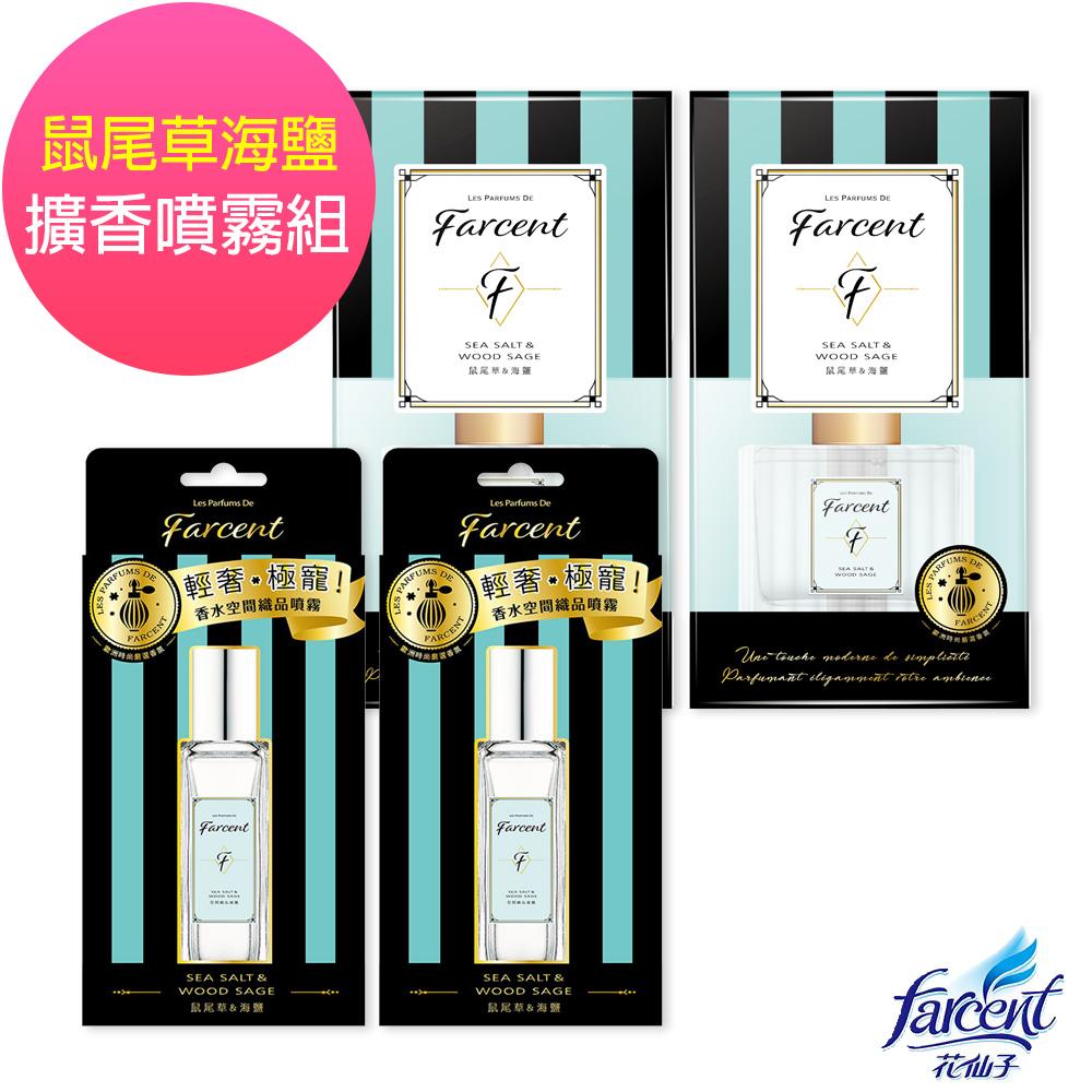 Farcent香水 室內擴香/空間織品噴霧香氛組合-鼠尾草海鹽