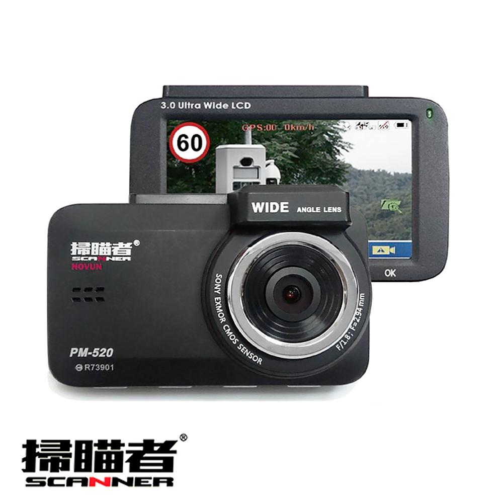 掃瞄者 PM520 GPS測速/軌跡 1080P高畫質行車紀錄器