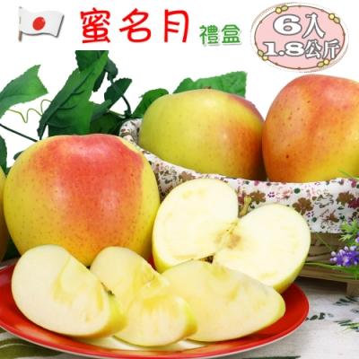 愛蜜果 日本蜜名月蘋果6顆禮盒(約1.8公斤/盒)