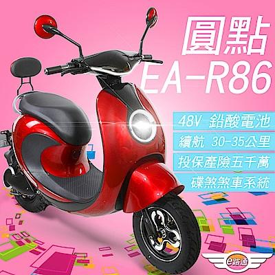 【e路通】EA-R86 圓點 48V鉛酸 500W LED 液晶 電動車