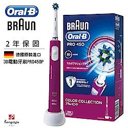 德國百靈歐樂B-全新升級3D電動牙刷PRO450-粉紫*德國百靈週*