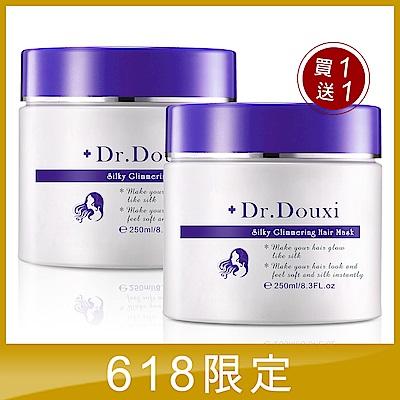 Dr.Douxi朵璽 絲光瑩亮極緻髮膜 250ml 買一送一