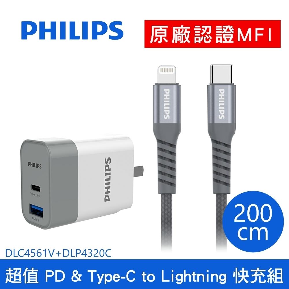 Philips飛利浦 Type-C to Lightning手機線+PD雙孔充電器組2M