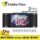 【金嗓】可攜式娛樂行動電腦多媒體伴唱機 (SuperSong100)