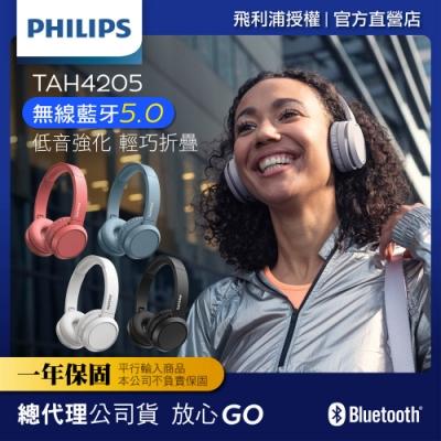 【Philips 飛利浦】耳罩式無線耳機TAH4205(共4色可任選)