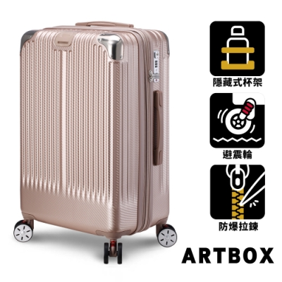 【ARTBOX】花簡成詩 26吋避震輪附杯架可加大行李箱(香檳金)
