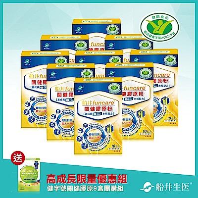 船井 健字號高成長關健牛奶鈣膠原粉10入x9盒-關鍵成長配方