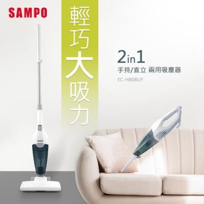 SAMPO聲寶 2in1手持/直立吸塵器 EC-HB08UY
