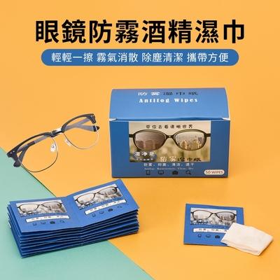 YUNMI 眼鏡防霧濕巾 安全帽防霧 鏡片清潔擦拭濕巾 鏡頭擦拭巾 螢幕擦拭布(50片/1盒)
