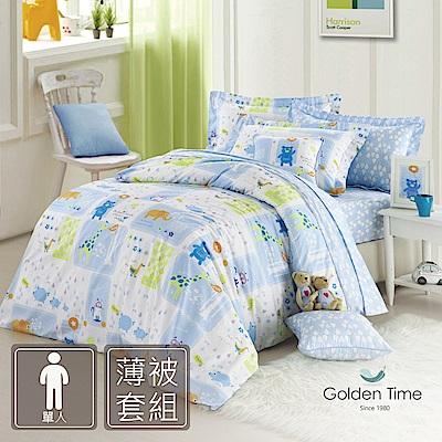 GOLDEN-TIME-開心下雨天-藍-精梳棉-單人三件式薄被套床包組