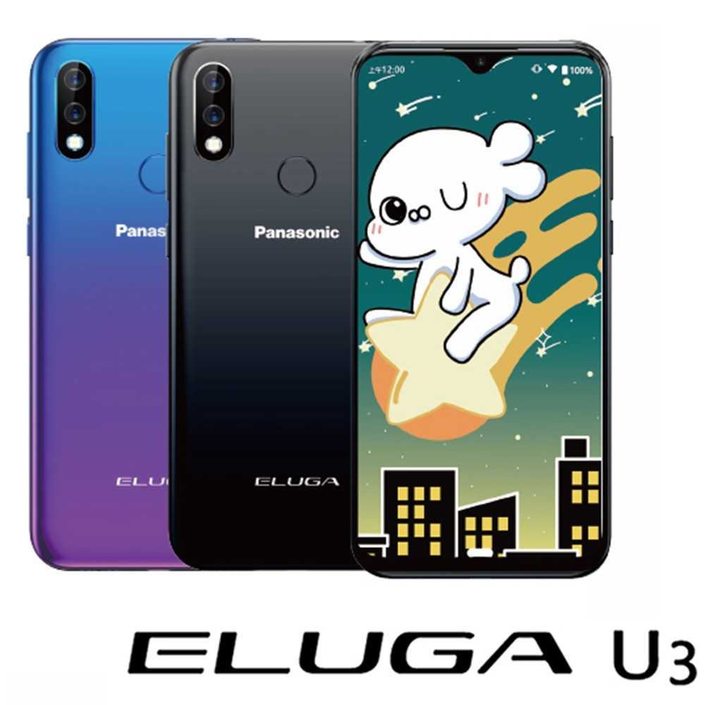Panasonic ELUGA U3 6.22吋八核心雙卡智慧型手機