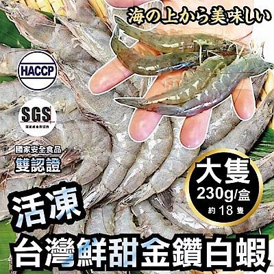 【海陸管家】台灣雙認證活凍白蝦3盒(每盒約600g)