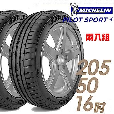 【米其林】PS4--205/50/16_兩入組 運動性能胎 適用BMW 3