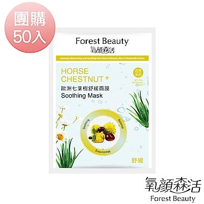 氧顏森活 Forest Beauty 歐洲七葉樹舒緩面膜單片(50片入)