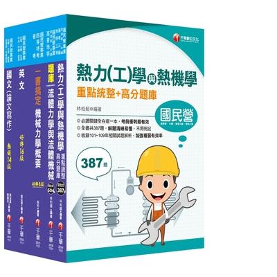 2021[機械類]經濟部聯合招考_課文版套書:專業培養解題技巧,提高綜合素質和創新能力(台電/台水/中油/台糖)