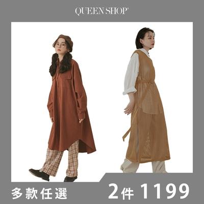 【免運】QUEENSHOP 顯瘦舒適洋裝 (多款任選)-2件1199 *現+預*
