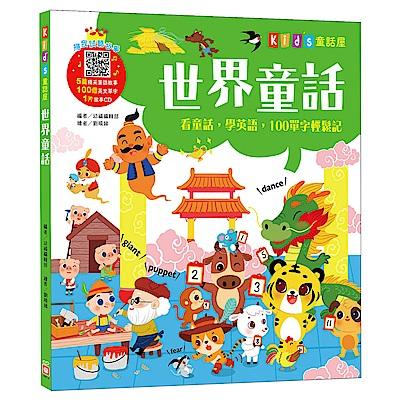 kid s童話屋:世界童話【附故事CD】
