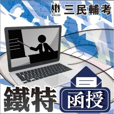 鐵路特考[佐級]鐵路法(套書加DVD函授課程)★重點彙整,試題收錄,命題趨勢,資料補充★