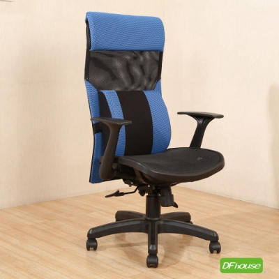 《DFhouse》麥古德-全網腰枕辦公椅-藍色 寬70*深70*高112-122