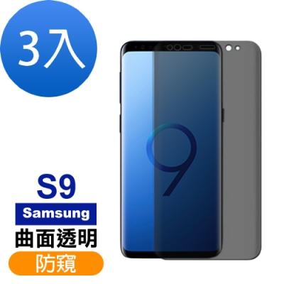 [超值3入組] 三星 S9 曲面 高清 防窺 9H鋼化玻璃膜 手機 保護貼 (Samsung S9保護貼 S S9鋼化玻璃膜 )