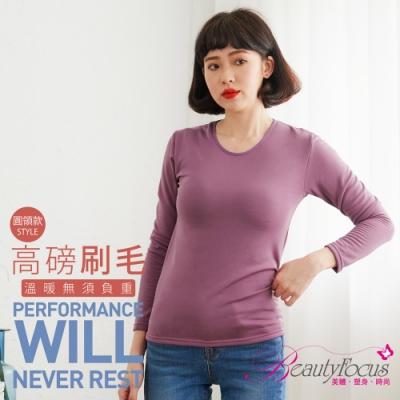 BeautyFocus 女圓領刷毛蓄熱保暖衣(淺紫)