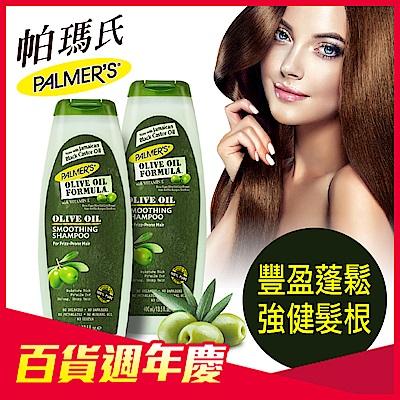 [時時樂限定]Palmers帕瑪氏髮根強健髮品大賞-多款任選