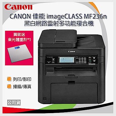 Canon 佳能 imageCLASS MF236n 黑白網路雷射多功能複合機