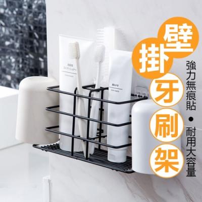 【溫潤家居】壁掛牙刷置物架 牙刷架 漱口杯架 無痕牙刷收納