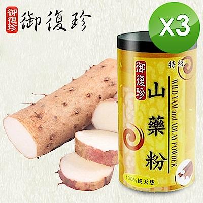 御復珍 特級山藥粉3罐組-無糖(600g)