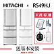 (8/1-31送2%超贈點)HITACHI日立 483L 日本製 1級變頻eco智慧5門電冰箱 RS49HJ product thumbnail 1