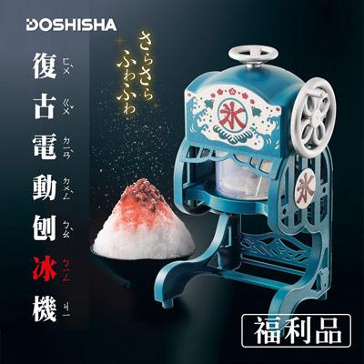 (福利品) 日本DOSHISHA 復古風電動刨冰機 DCSP-1751