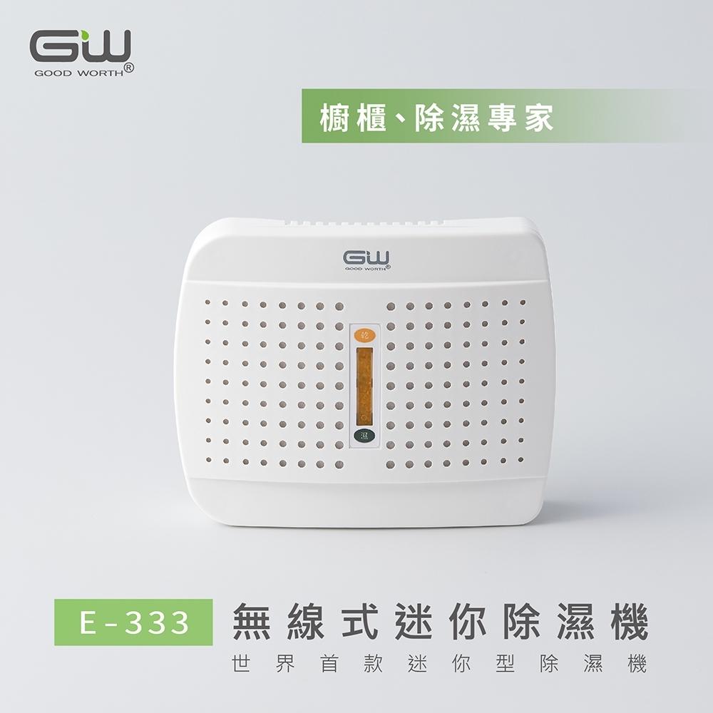 GW水玻璃 經典333無線式迷你除濕機 E-333
