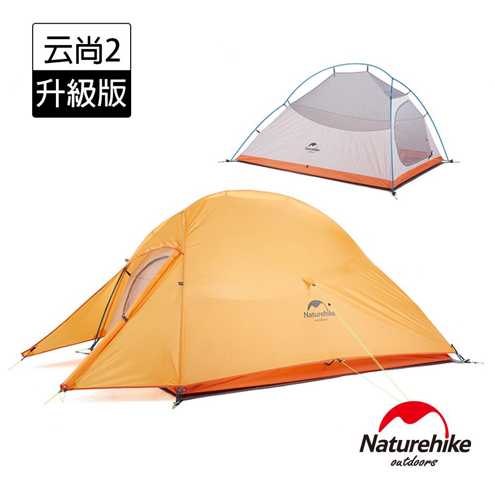 Naturehike 升級版 云尚2極輕量210T抗撕格子布雙人帳篷 攻頂帳 附地席 橙色