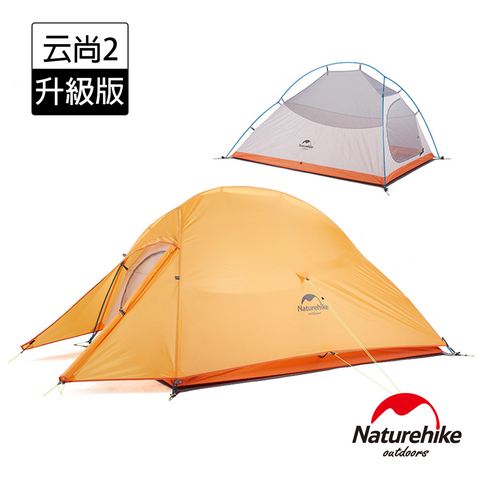 Naturehike 升級版 云尚2極輕量210T抗撕格子布雙人帳篷 附地席 橙色-急