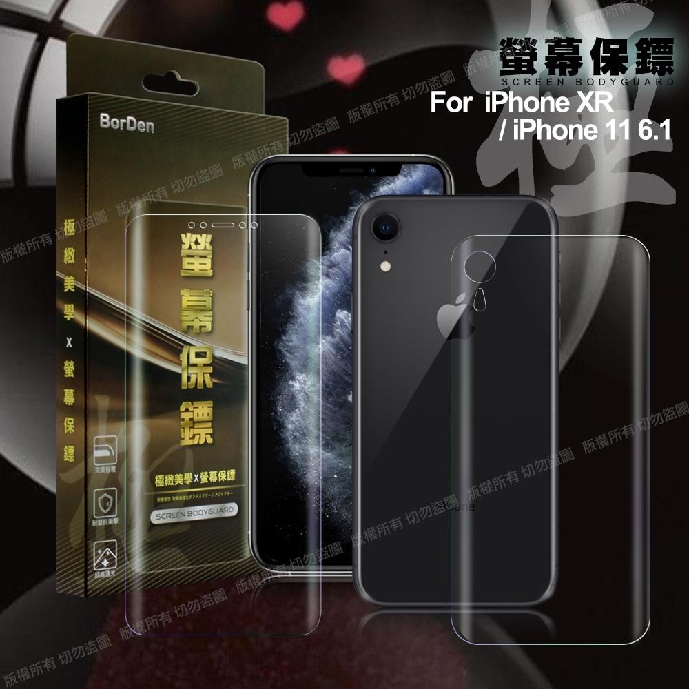 BorDen亮面極緻螢幕保鏢iPhone XR /iPhone 11滿版自動修復保護膜前後保護貼組