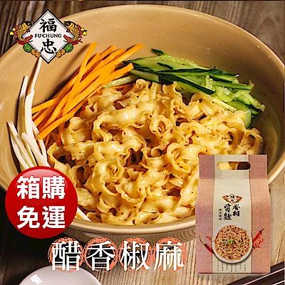 福忠字號-眷村醬麵-醋香椒麻-6袋-箱-4包-袋