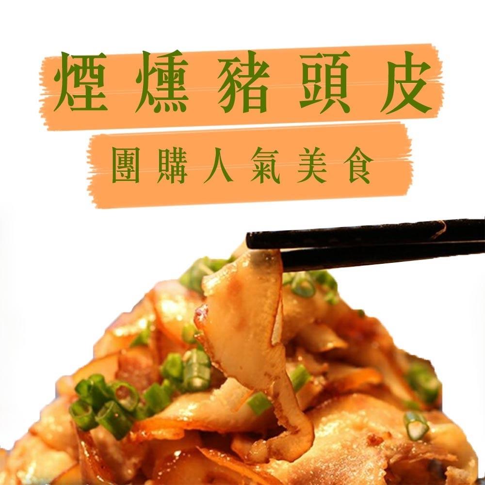【手路菜】煙燻豬頭皮4包組(600g/包)