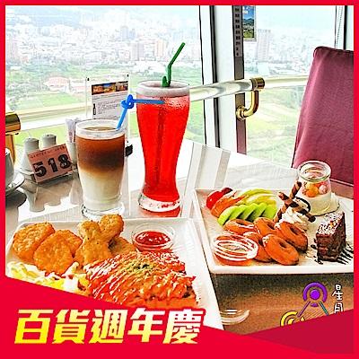 [時時樂限定]台北星月360度旋轉景觀餐廳雲端下午茶套餐(2張)