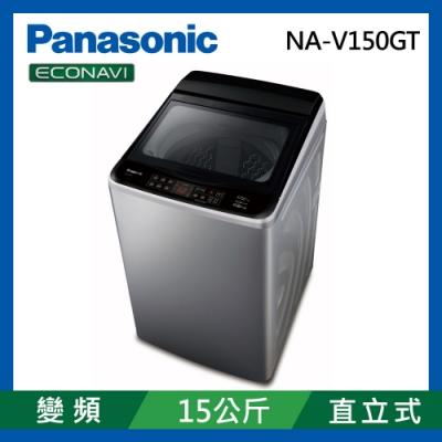 [時時樂限定] Panasonic國際牌 15公斤 變頻直立式洗衣機 NA-V150GT-L 炫銀灰