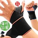 可調節彈性加壓護腕帶 繃帶護腕-(快)