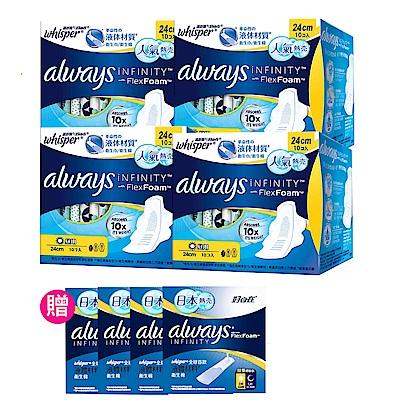 好自在 INFINITY液體衛生棉日用24cm四盒組+送體驗包x4盒(共52片)