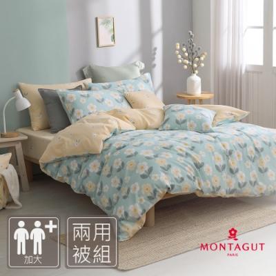 MONTAGUT-洋菊小花園-100%純棉兩用被床包組(加大)