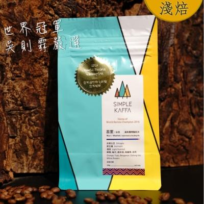 Simple Kaffa興波咖啡-巫里水洗咖啡豆 淺焙 200公克(世界冠軍吳則霖)
