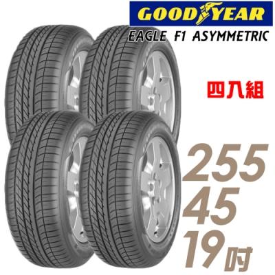【固特異】EAG ASYM 高性能輪胎_四入組_255/45/19(EAG ASYM)